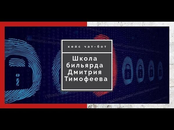 Чат бот вк для школы бильярда Дмитрия Тимофеева
