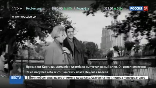 Новости на Россия 24 • На песню киргизского президента сняли новый клип