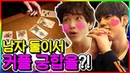 2IDIOTS Ep.14 -When 2 Korean guys went to see couple fortunetelling! The results shocked them out! LOL