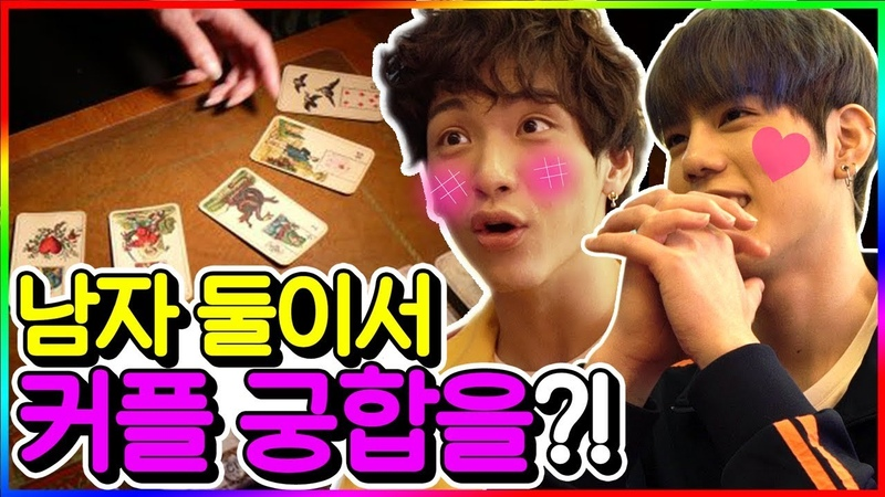 2IDIOTS | Ep.14 -*When 2 Korean guys went to see couple fortunetelling!? The results shocked them out! LOL