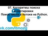 07. Алгоритмы поиска и сортировки Поиск числа в потоке на Python.