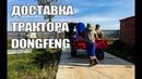 Доставка минитрактора Донгфенг 244