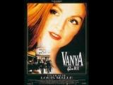 Ваня на 42-й улице / Vanya on 42nd Street. 1994. 720p. Перевод Михаил Иванов (?). VHS