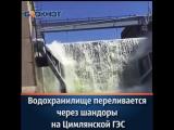 Устрашающие и редкие кадры переливающейся через шандоры воды на Цимлянской ГЭС