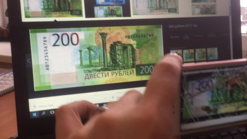 Тестируем приложение для купюр в 200 и 2000 рублей - банкнот оживают!
