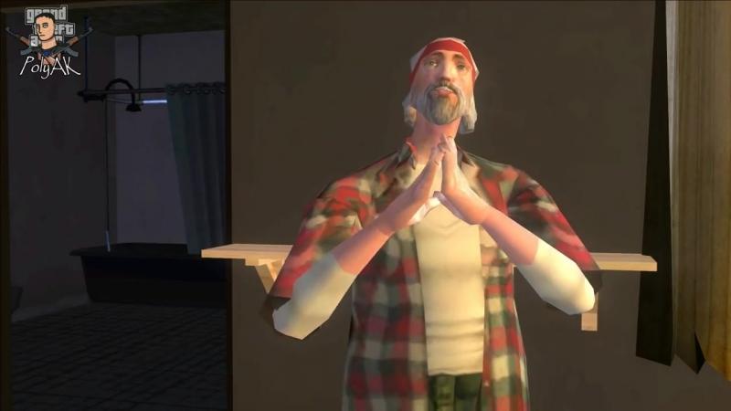 Alexander PolyAK Откуда взят сюжет GTA San Andreas