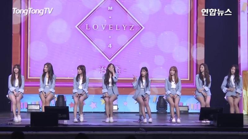Lovelyz(러블리즈) That day(그날의 너) Showcase -Points choreography- (쇼케이스 포인트 안무, 치유, 治癒)