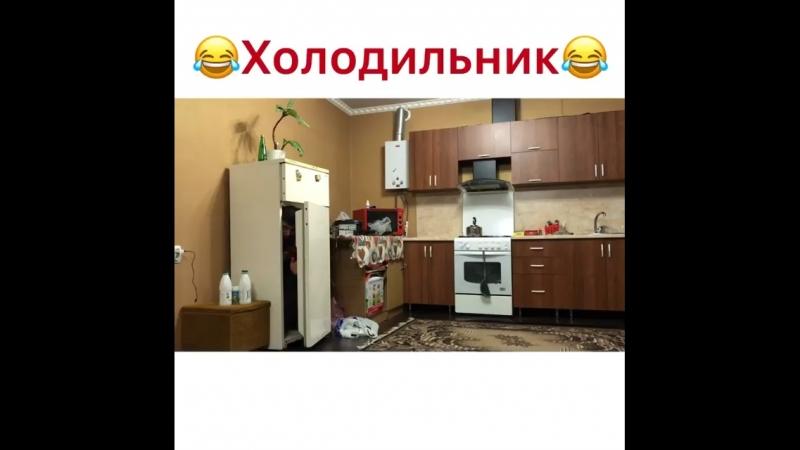 Холодильник 😂