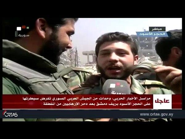 3 46 Черный камень к югу от Дамаска подразделения армии открывают более 40 пунктов взаимодействия с террористическими группами Sama Channel 10 тыс просмотров 3 43 Смотреть заманить армейских героев и популярных комитетов до 50 лицемеров через к