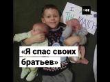4-летний мальчик спас братьям жизнь