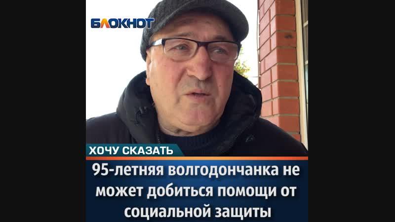 95-летняя жительница Волгодонска, прикованная к кровати, не может добиться помощи от социальной защиты