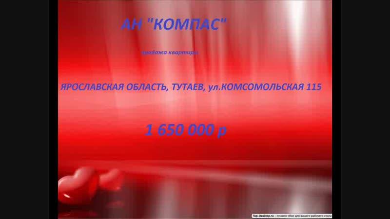 3-комнатная квартира Ярославская обл. Тутаев ул.Комсомольская 115