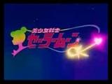 Сейлор Мун 3 сезон 8 серия 'Водный лабиринт' ( 97 серия ).3gp