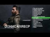 Денис Клявер - Лучшие песни 2017 г