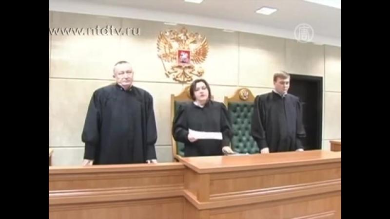 Судебная система в РФ