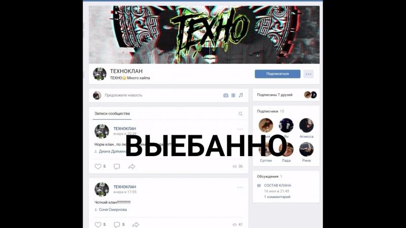 АУ ТЕХНО КЛАН чётка сосёте)0 тупа по рофлу отъебашил детей урны)0