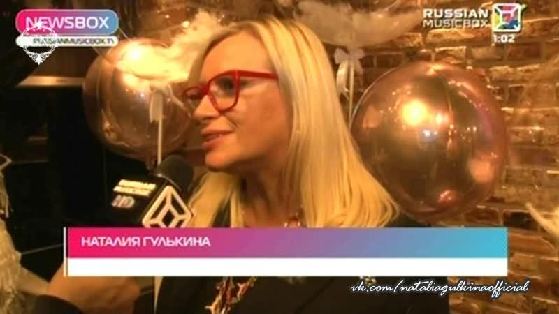 Наталия ГУЛЬКИНА NewsBox, презентация клипа Лилит, 24.10.2018