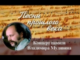 ВИА Песняры. Концерт памяти Владимира Мулявина (Песни прошлого века. 2008)