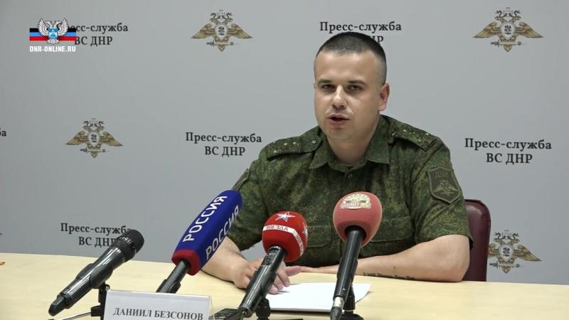 Комментарий Даниила Безсонова об украинском «сафари» в Донбассе