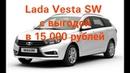 Купить Lada Vesta SW без допов, легко! В Купи Ладу Тольятти