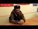 Интервью с командиром ополченцев Павлом Дремовым 27 08 2014 2