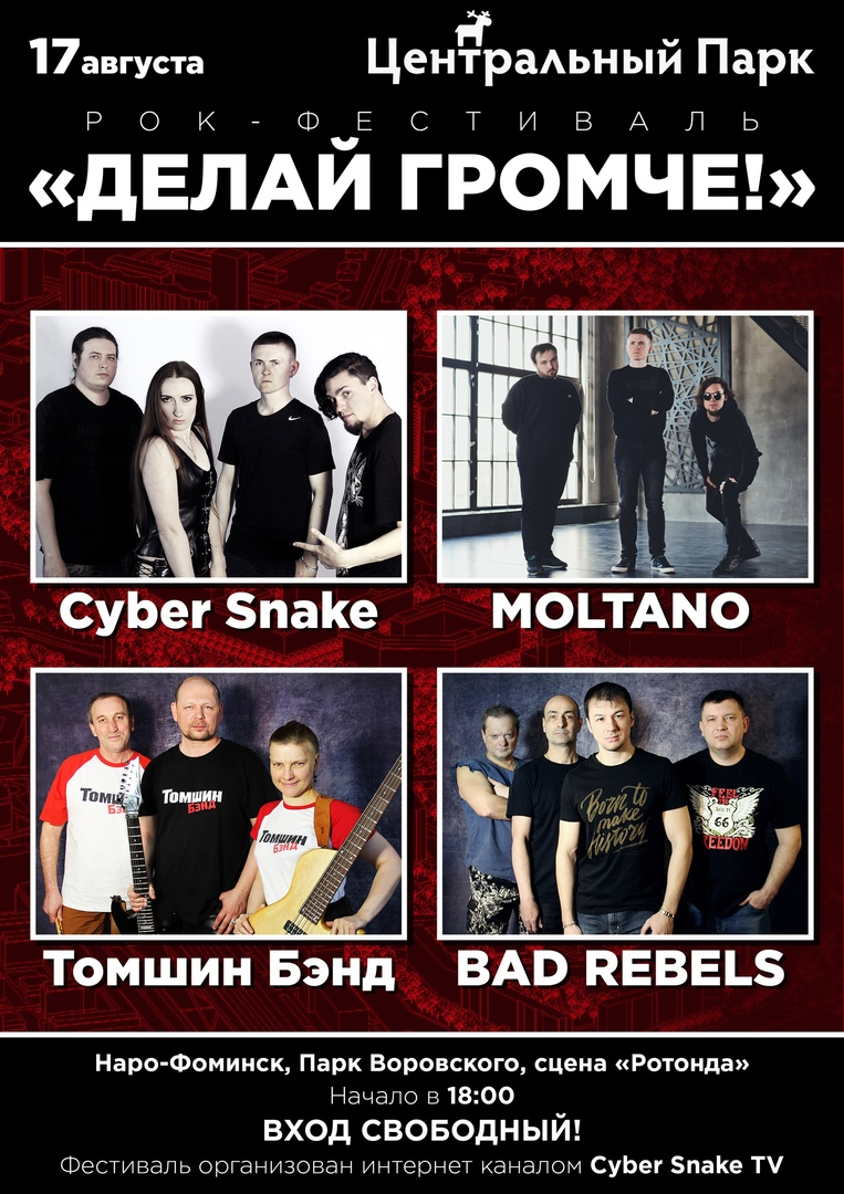 "Афиша Наро-Фоминск Рок фестиваль ""Делай Громче!"" 17 августа, пт."