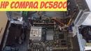 Необычный ПК. HP Compaq dc5800