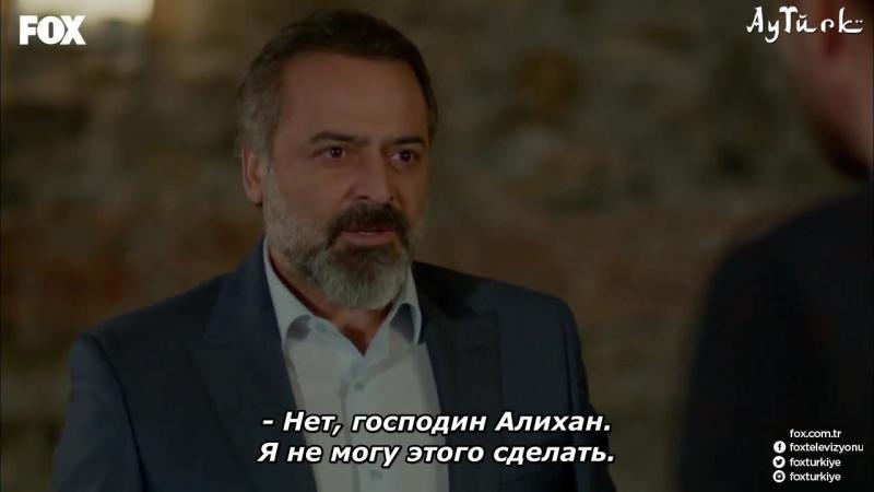 48 серия-Тургут отказывается быть свидетелем Алихана_AyTurk_(рус.суб.)