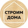 Строительство деревянных домов Сыктывкар Ухта