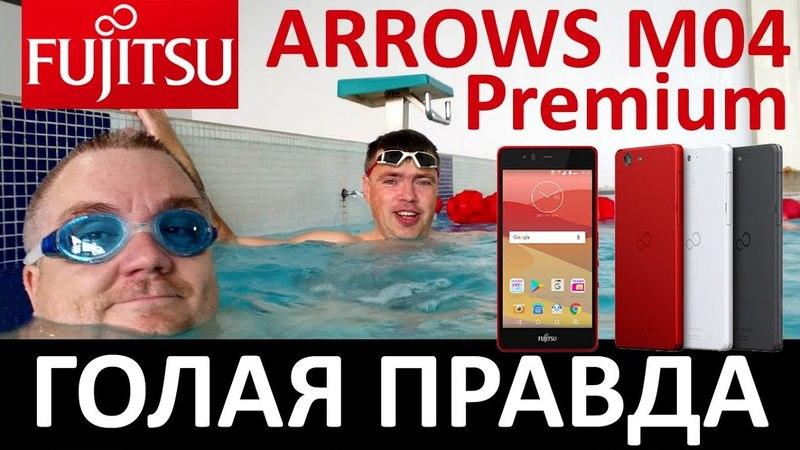 ГОЛАЯ ПРАВДА В бассейне с FUJITSU ARROWS M04 Premium