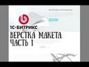Создание сайта на 1С-Битрикс. 2. Верстка макета, ч. 1