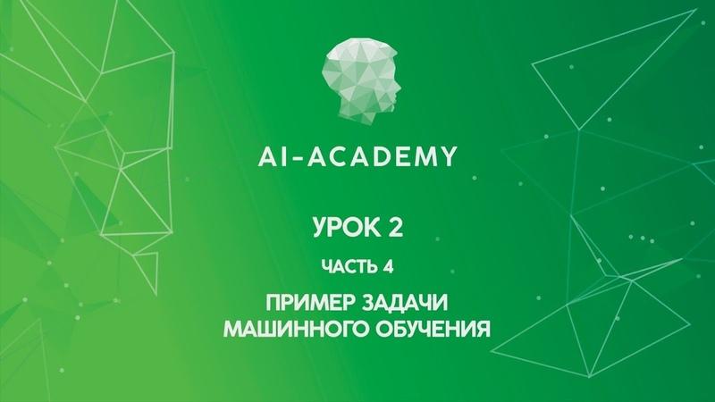 Урок 2. Часть 4. Пример задачи машинного обучения (Академия искусственного интеллекта) ehjr 2. xfcnm 4. ghbvth pflfxb vfibyyjuj