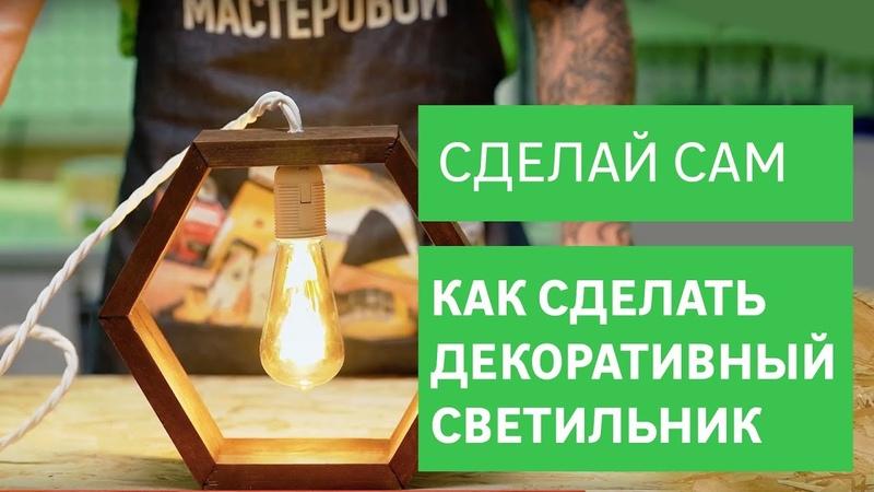 Декоративный светильник [Leroy Merlin]
