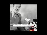 Уолт Дисней — человек, изменивший мир анимации