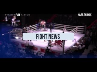Fight News #18