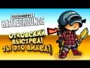 ОТЦОВСКИЙ ВЫСТРЕЛ! - ШИМОРО В Battlegrounds