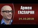 Армен Гаспарян - 14.10.2018