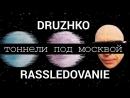 Дружко Расследование: Тоннели под Москвой (1080p FullHD)