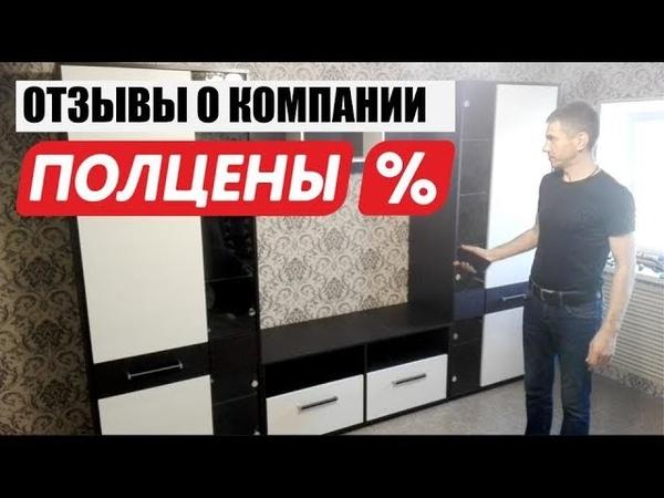 Видео отзывы Полцены
