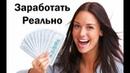 Как женщине заработать в интернете