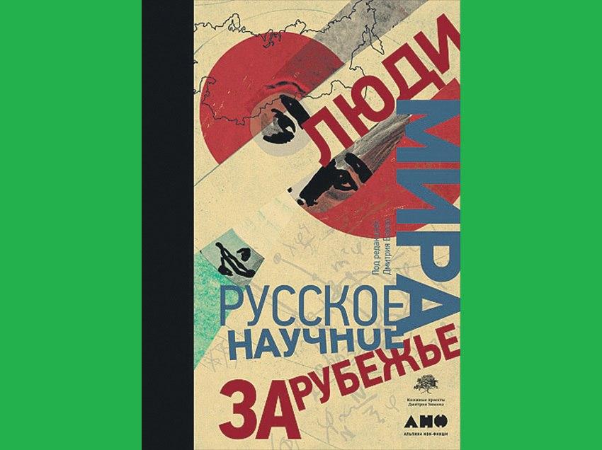 Люди мира: Русское научное зарубежье (2018)