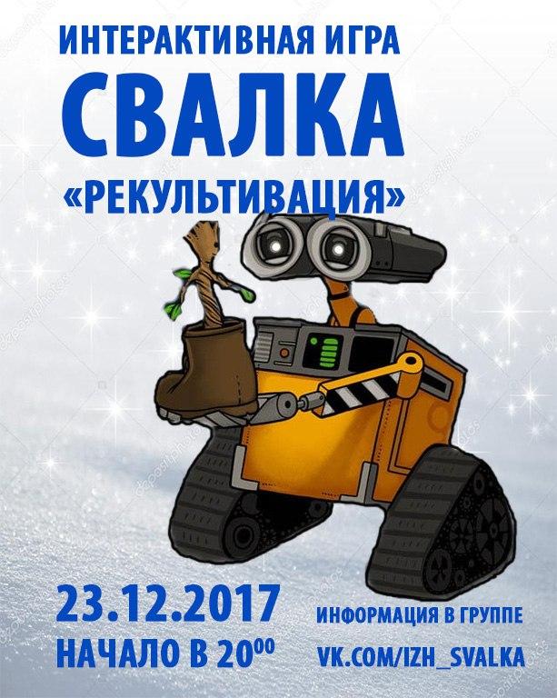 """Афиша Ижевск Интерактивно-познавательная игра """"СВАЛКА"""""""