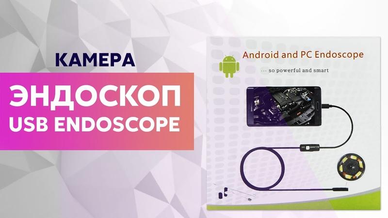 Обзор камеры – эндоскопа USB Endoscope за 57 секунд