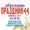 ВОЗДУШНЫЕ ШАРЫ С ГЕЛИЕМ КОСТРОМА ПРАЗДНИК 44