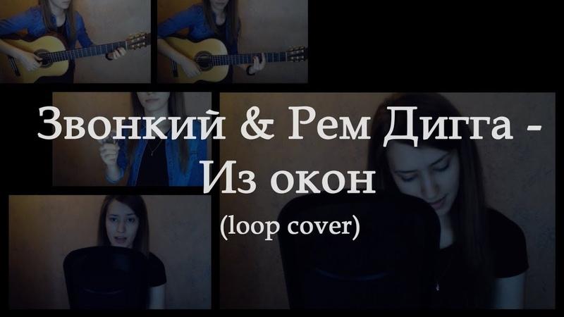 Звонкий Рем Дигга - Из окон (Loop Cover)