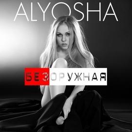 Alyosha альбом БЕЗоружная
