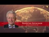 Валентин Катасонов. Спектакль