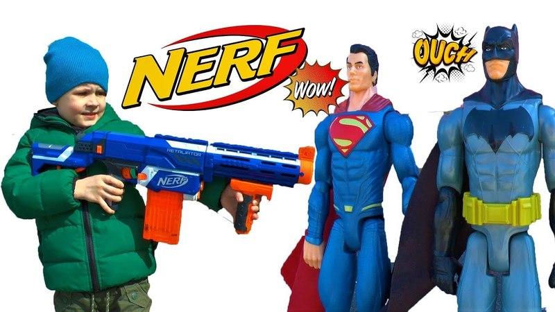 Нерф: Бэтмен и Супермен под прицелом! Nerf Развлечения для детей.