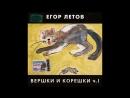 Егор Летов Вершки и корешки I и II 720p 2