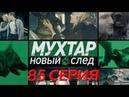 Мухтар Новый след 85 серия Беглец